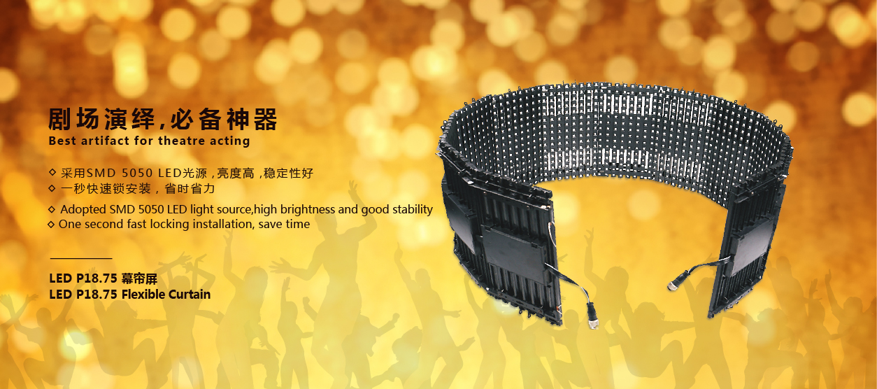 LED Flexible Curtain P18 (1)