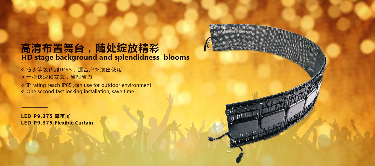 LED Flexible Curtain P9 (2)